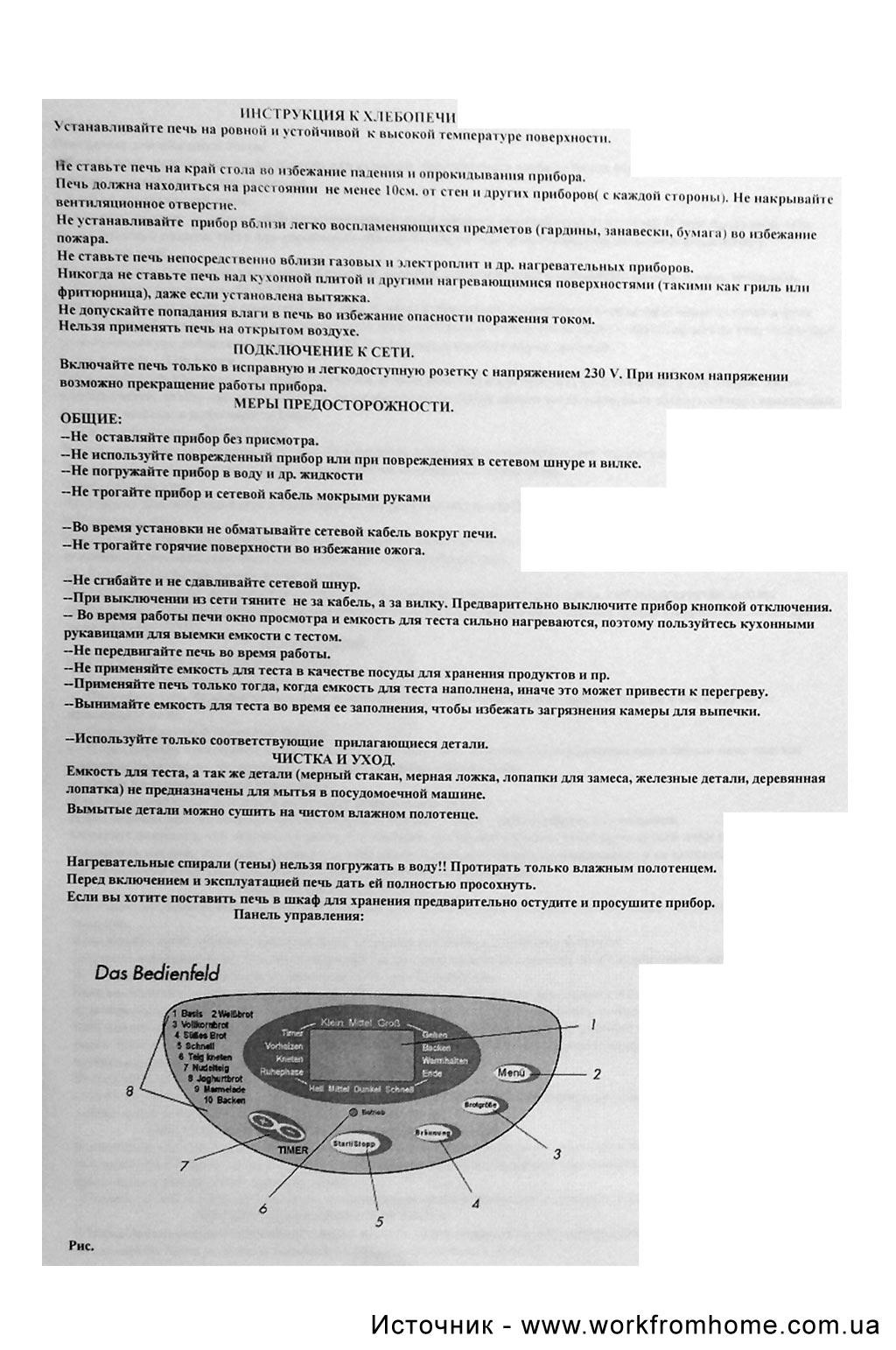 Quigg Хлебопечка Инструкция