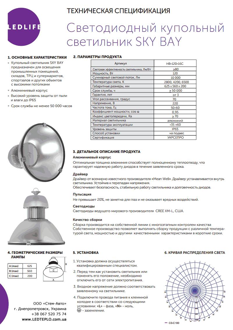"""Промышленный купольный светильник Ledlife Sky Bay (""""HIGH BAY"""")"""