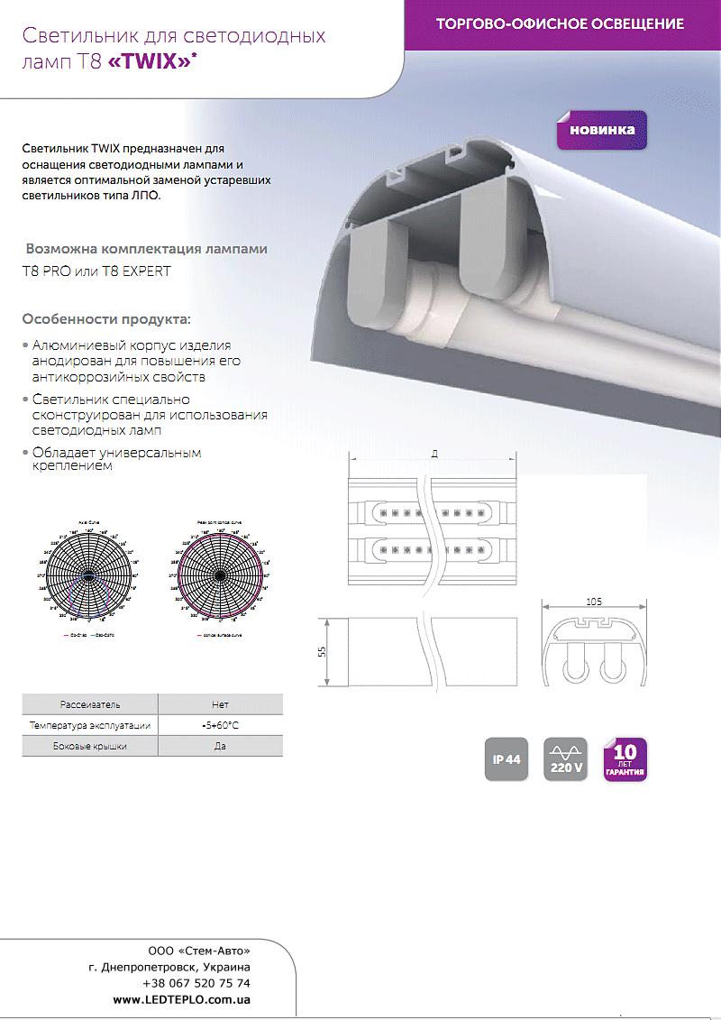 """Светильник для светодиодных ламп Ledlife Т8 серии """"TWIX"""""""