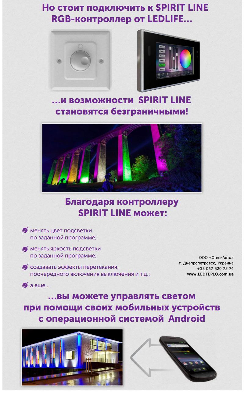 """Светильник архитектурной подсветки Ledlife """"SPIRIT LINE"""""""