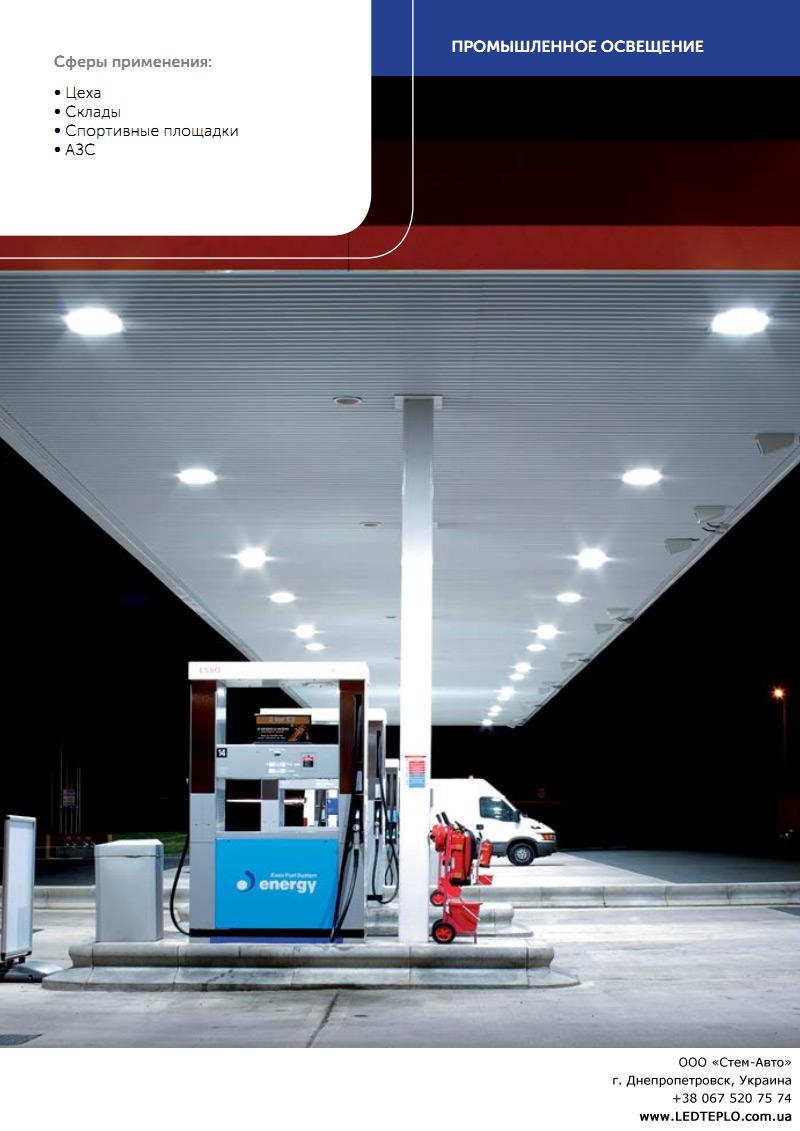 освещение для автозаправок от LEDLIFE