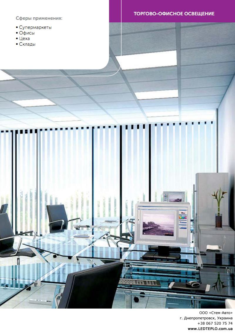 Офисное светодиодное освещение